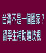 台灣不是一個國家?留學生補助遭歧視|台灣e新聞