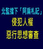 北監擋下「阿扁札記」扁辦:侵犯人權、惡行思想審查! |台灣e新聞