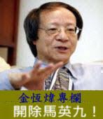 《金恆煒專欄》開除馬英九! |台灣e新聞