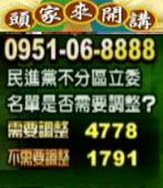 民進黨的不分區名單非常完美? |台灣e新聞