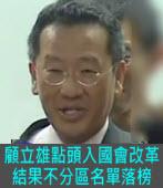 顧立雄點頭入國會改革 結果不分區名單落榜 |台灣e新聞