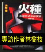 泰源台獨革命 新書「火種」還原真相 |台灣e新聞