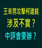 王幸男攻擊柯建銘涉及不實?中評會要辦? |台灣e新聞