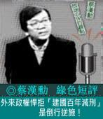 《綠色短評》外來政權悍拒「建國百年減刑」是倒行逆施!|◎ 蔡漢勳|台灣e新聞