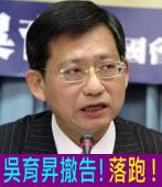 吳育昇撤告!馮光遠:吳發現自己形象不過是個屁?|台灣e新聞