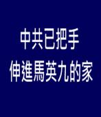 中共已把手伸進馬英九的家|台灣e新聞