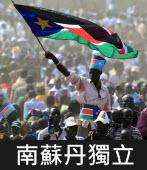 南蘇丹獨立 人民狂喜相擁|台灣e新聞