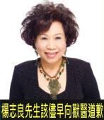 楊志良先生該儘早向獸醫道歉∣台灣e新聞