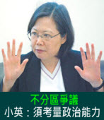 不分區爭議 小英:須考量政治能力 ∣台灣e新聞