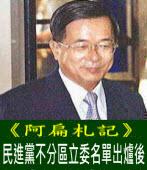 《阿扁札記》民進黨不分區立委名單出爐後|台灣e新聞