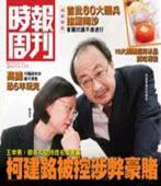 民進黨不分區提名後遺症∣台灣e新聞