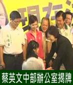 蔡英文中部辦公室揭牌∣台灣e新聞
