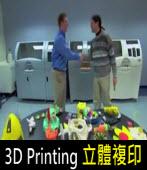 3D Printer 立體複印機∣台灣e新聞