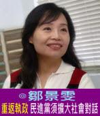 重返執政 民進黨須擴大社會對話∣◎鄒景雯|台灣e新聞