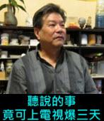 道聽塗說的事竟可上電視爆三天|台灣e新聞