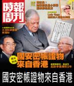 國安密帳證物來自香港 |台灣e新聞