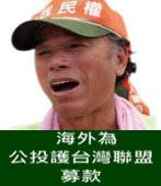 海外為 「公投護台灣聯盟」募款|台灣e新聞