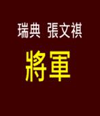 將軍∣瑞典 張文祺 |台灣e新聞