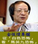 《金恆煒專欄》從「白色恐怖」看「馬英九恐怖」|台灣e新聞