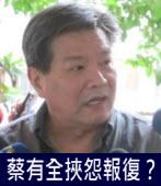 蔡有全挾怨報復? |台灣e新聞