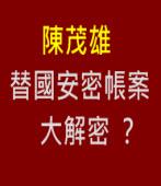 陳茂雄替國安密帳案大解密?|台灣e新聞