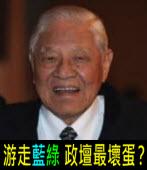 誰是游走藍綠 政壇最壞蛋? |台灣e新聞
