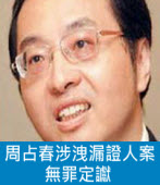 周占春涉洩漏證人案 無罪定讞 |台灣e新聞