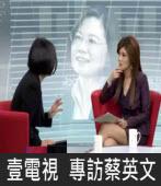20110718 壹電視 專訪蔡英文 |台灣e新聞