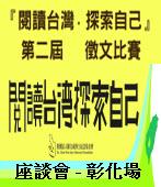 第二屆「閱讀台灣 探索自己」徵文比賽 座談會-彰化場 |台灣e新聞