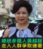 總統參選人黃越綏 走入人群爭取連署|台灣e新聞