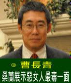 桑蘭展示惡女人最毒一面∣◎曹長青|台灣e新聞