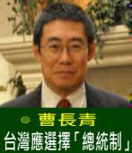 曹長青:台灣應選擇「總統制」|台灣e新聞