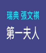 第一夫人∣瑞典 張文祺 |台灣e新聞