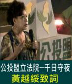 公投盟立法院─千日守夜 黃越綏致詞|台灣e新聞