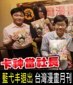 藍弋丰退出《台灣漫畫月刊》|台灣e新聞