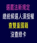 選罷法新規定 總統候選人須授權查雙重國籍、沒查綠卡|台灣e新聞