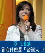 〈星期專論〉到底什麼是「台灣人」? |◎王美琇|台灣e新聞