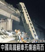 中國溫州電車追撞 35死 210傷|台灣e新聞