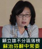 顧立雄不分區落榜  蘇治芬辭中常委 |台灣e新聞