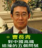 曹長青:對中國高鐵追撞的五個問號 |台灣e新聞
