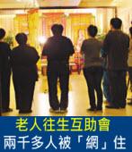 老人往生互助會 兩千多人被「網」住 |台灣e新聞