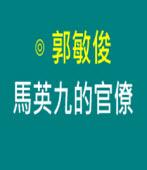 馬英九的官僚  |◎ 郭敏俊|台灣e新聞