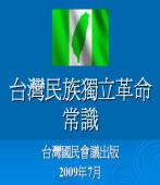 台灣民族獨立革命 《常識》小冊子 |台灣e新聞