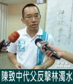 林濁水撰文批扁 陳致中反擊 |台灣e新聞