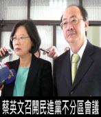 蔡英文召開民進黨不分區會議|台灣e新聞