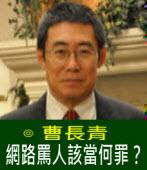 網路罵人該當何罪?∣◎ 曹長青 |台灣e新聞