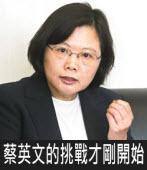 蔡英文的挑戰才剛開始|台灣e新聞
