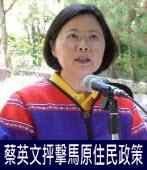 蔡英文抨擊馬英九原住民政策|台灣e新聞