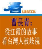 曹長青:從江霞的故事看台灣人被歧視|台灣e新聞