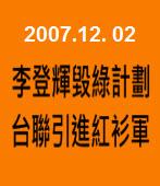 李登輝毀綠計劃 引進紅衫軍 |台灣e新聞